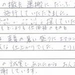 市川市 カルチャースペースK様 (店舗の解体工事と補修工事、新店舗の内装)