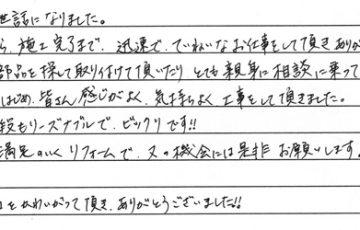 市川市 M様 (トイレ交換・フローリング・クロス貼りかえ)