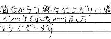 板橋区 N様 (トイレ交換・フローリング・クロス貼りかえ)