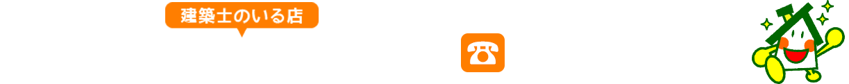【リフォーム川越】市川・行徳・浦安・葛西 建築士のリフォーム会社