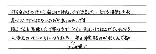 渋谷区 M様